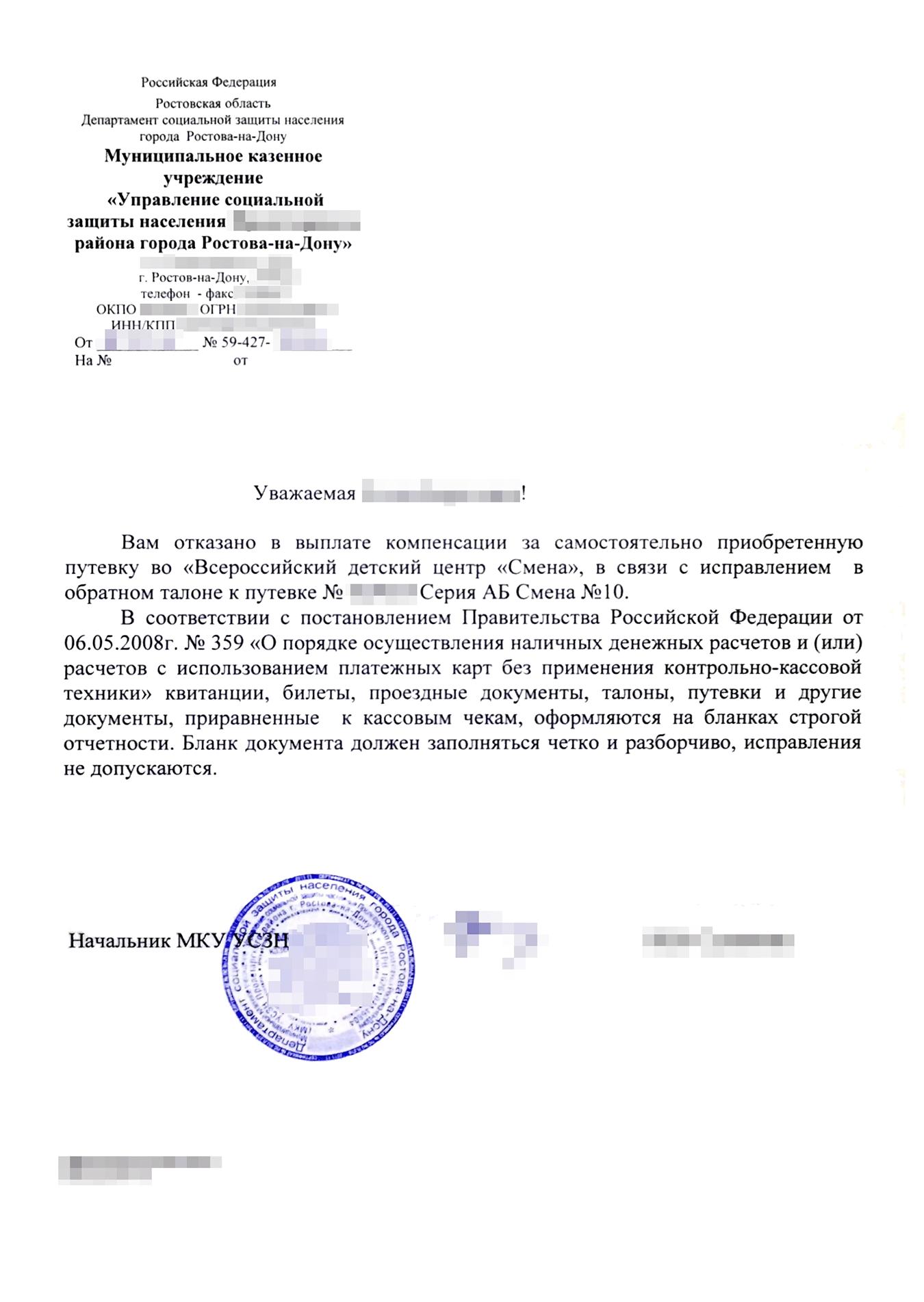 Официальный отказ УСЗН Пролетарского района г. Ростова-на-Дону