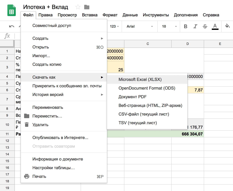 Сохраняю калькулятор на свой компьютер