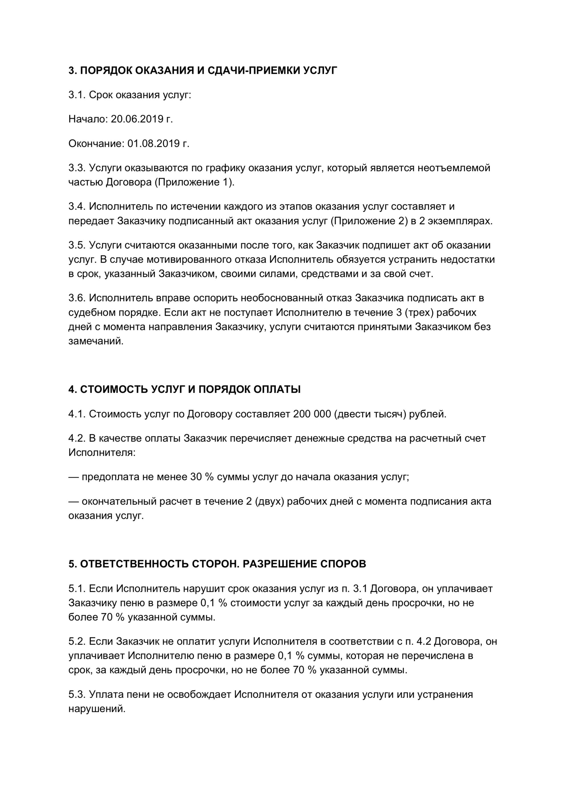 Договор возмездного оказания услуг