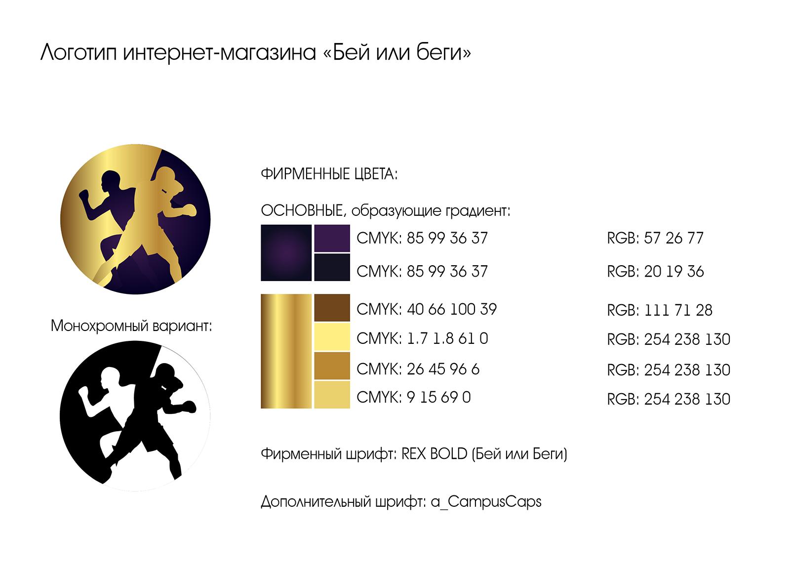 Мы с дизайнером подумали, что золотой и фиолетовый — премиальные и дорогие цвета, поэтому выбрали их длялоготипа