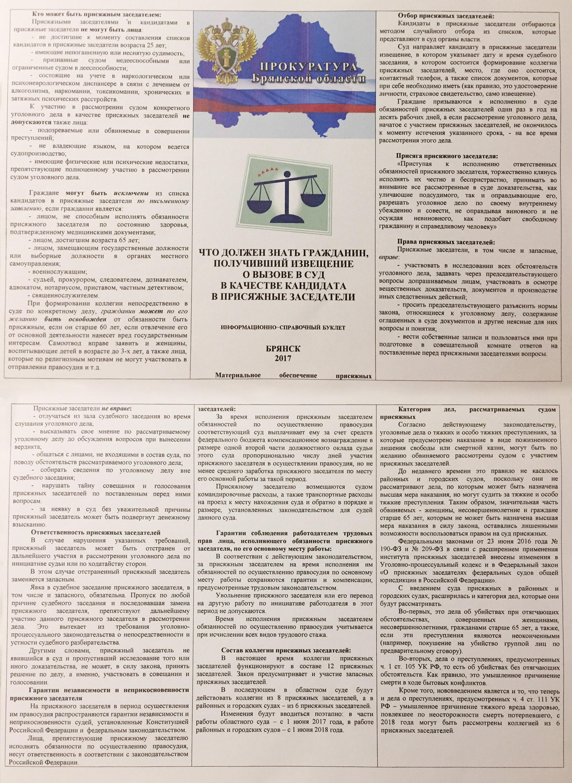Справочная информация о статусе присяжного заседателя от прокуратуры Брянской области, 2017{amp}amp;nbsp;год