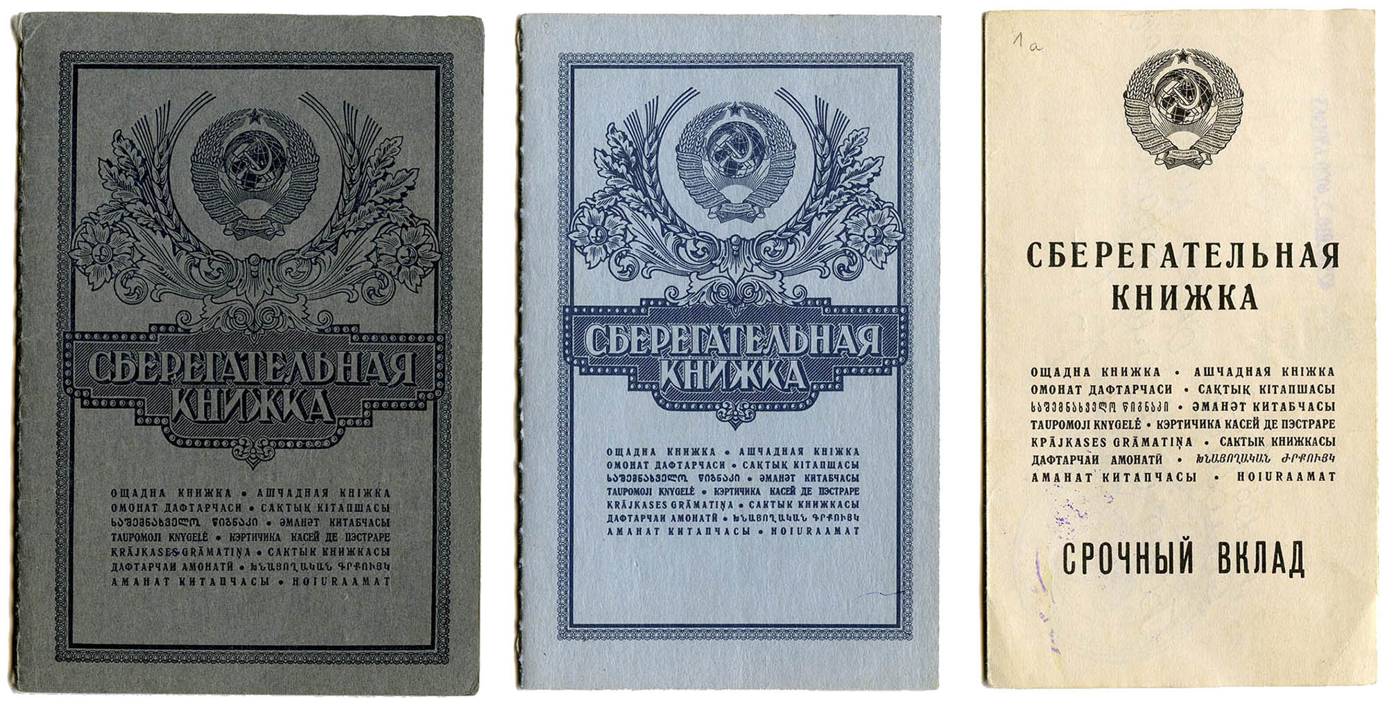 Сберкнижка может выглядеть по-разному: дизайн бланков менялся