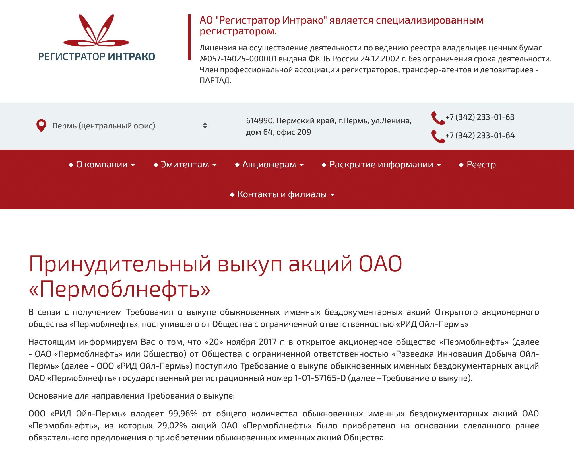 Информация о выкупе акций на сайте регистратора