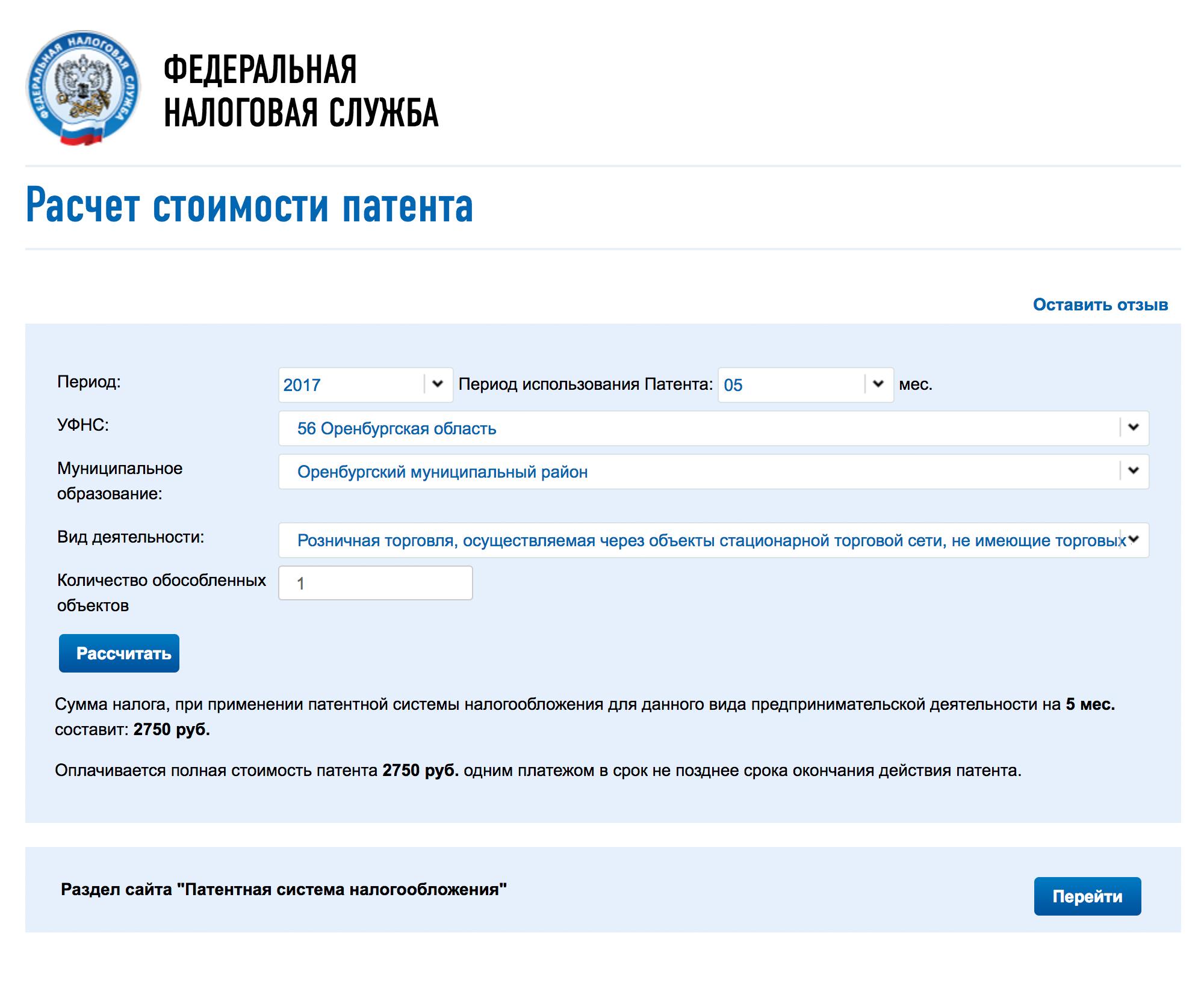 На сайте ФНС можно рассчитать стоимость патента для своего бизнеса