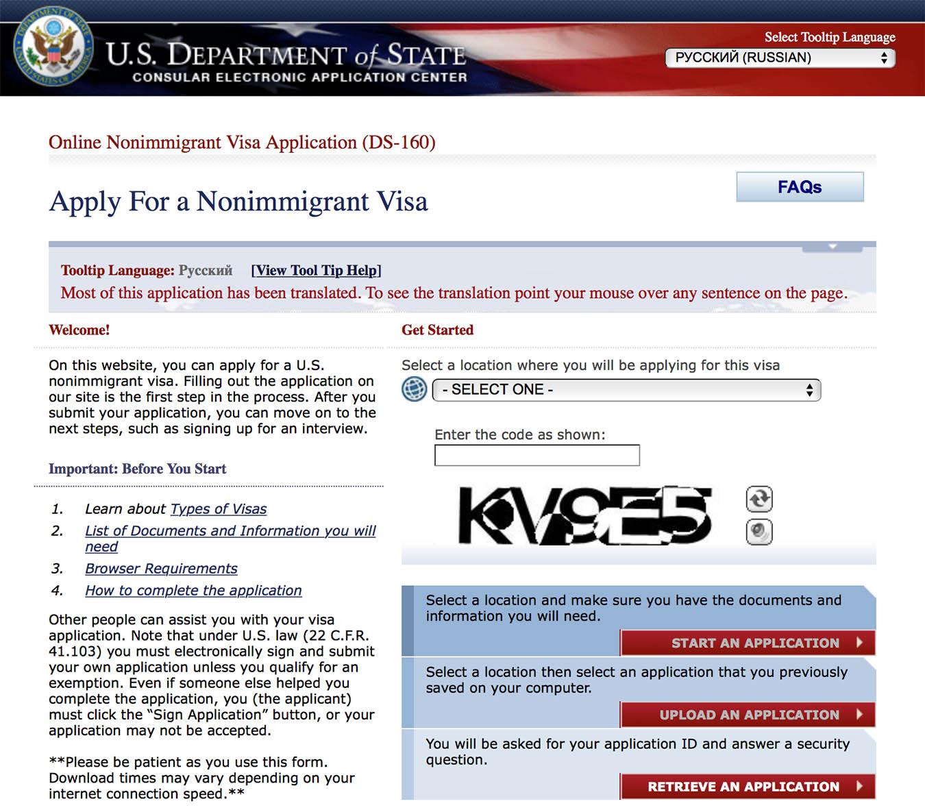 Заявление с анкетой на визу в США называется «Форма DS-160»