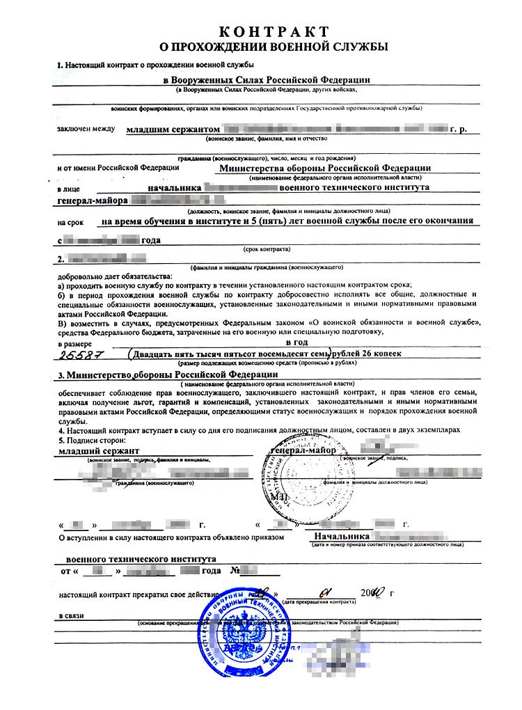 В контракте прописан срок службы и звание военнослужащего