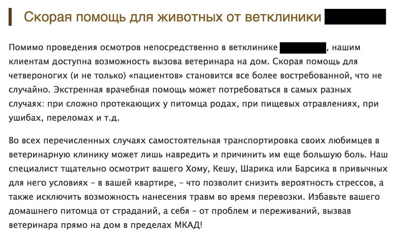 Текст на сайте призывает не везти Барсика в клинику, а вызвать врача на дом