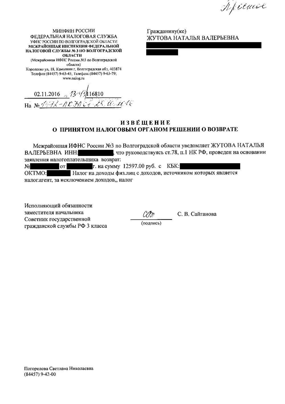Через год после операции деньги перечислили на мой счет