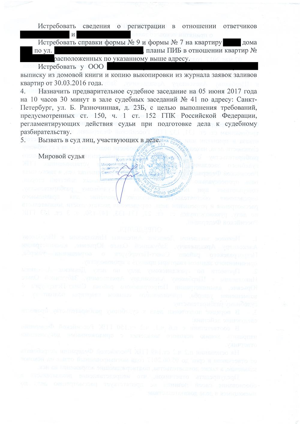 Определение о назначении судебного заседания