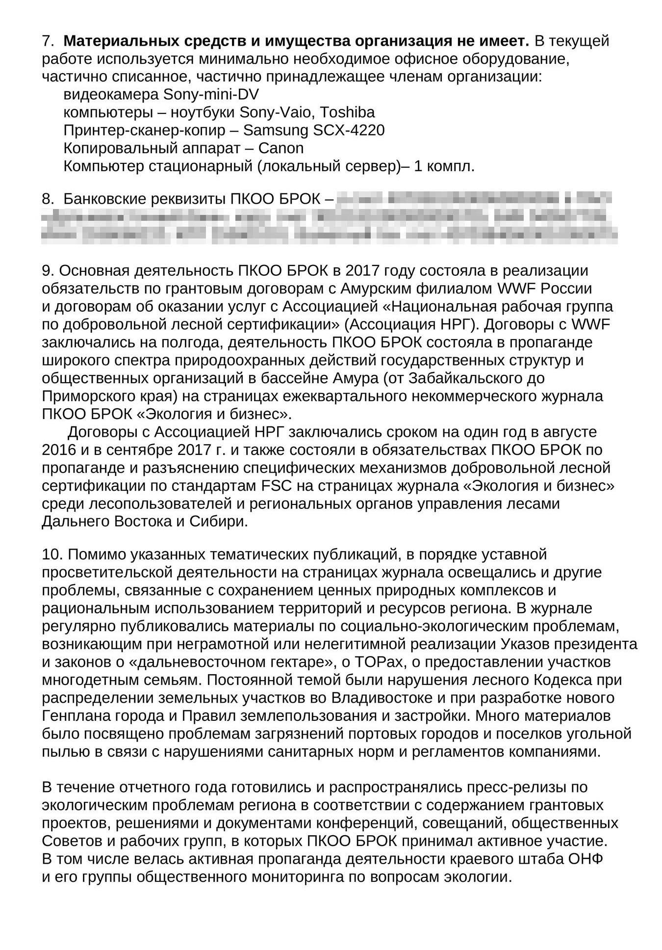 Так выглядит отчет НКО«БРОК» из Приморья: доходы организации — меньше 3 млнрублей