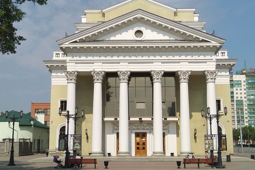 Зал органной и камерной музыки «Родина», здание бывшего кинотеатра. Был здесь один раз на скрипичном соло-концерте. Рядом проходит трамвайная линия, и все вибрации от трамваев отчетливо чувствуются и мешают восприятию музыки