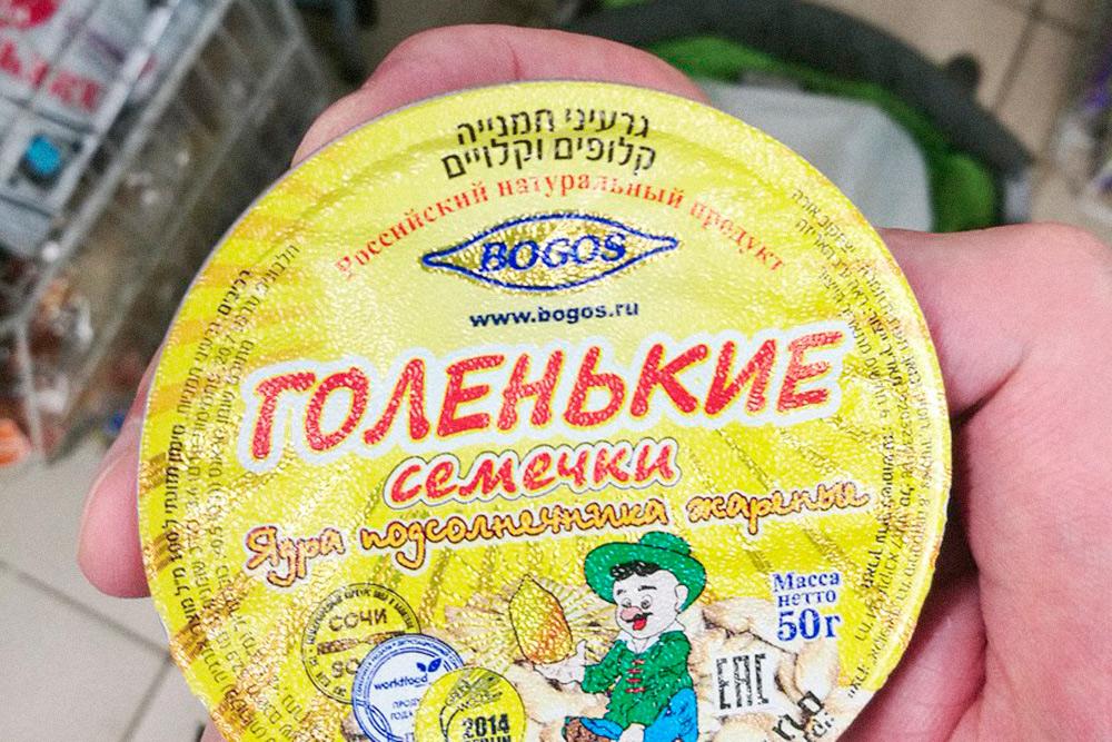 Семечки из русского магазина