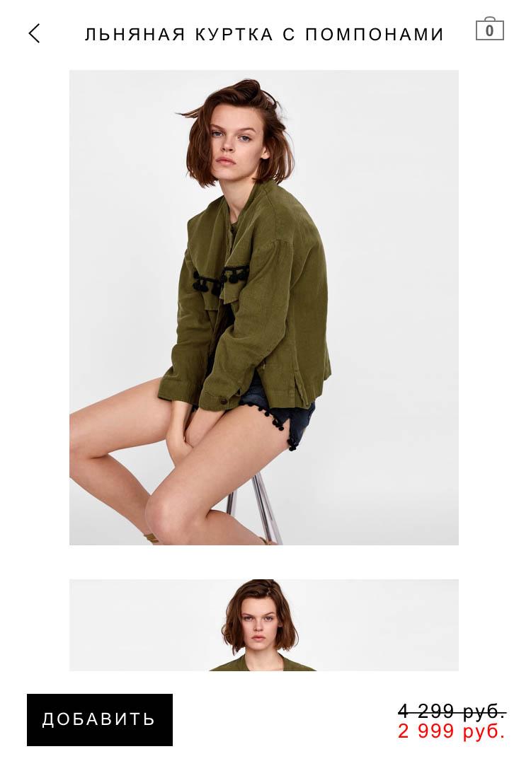 Скриншот с сайта российской «Зары», та же куртка за 2999 р.