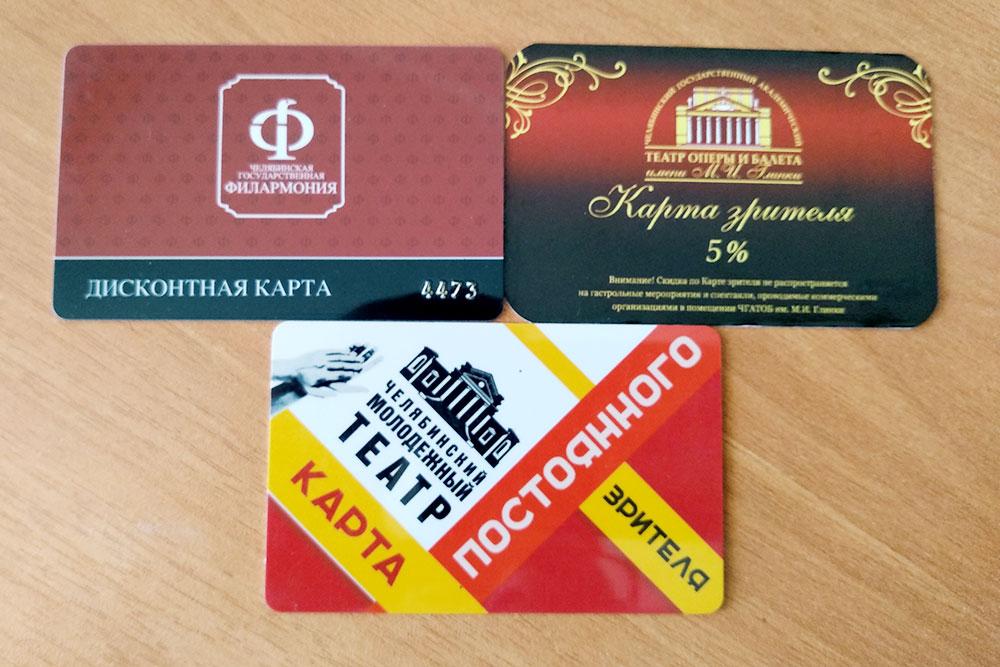 Мои скидочные карты в театры и филармонию, экономлю по 5% с билетов: мелочь, а приятно