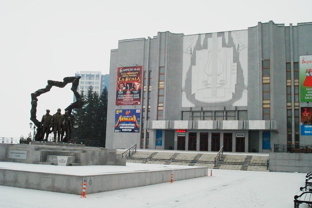 Областная филармония в центре города