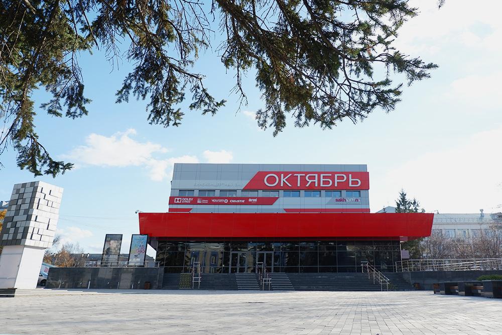 Старейший в Южно-Сахалинске кинотеатр «Октябрь» недавно реконструировали