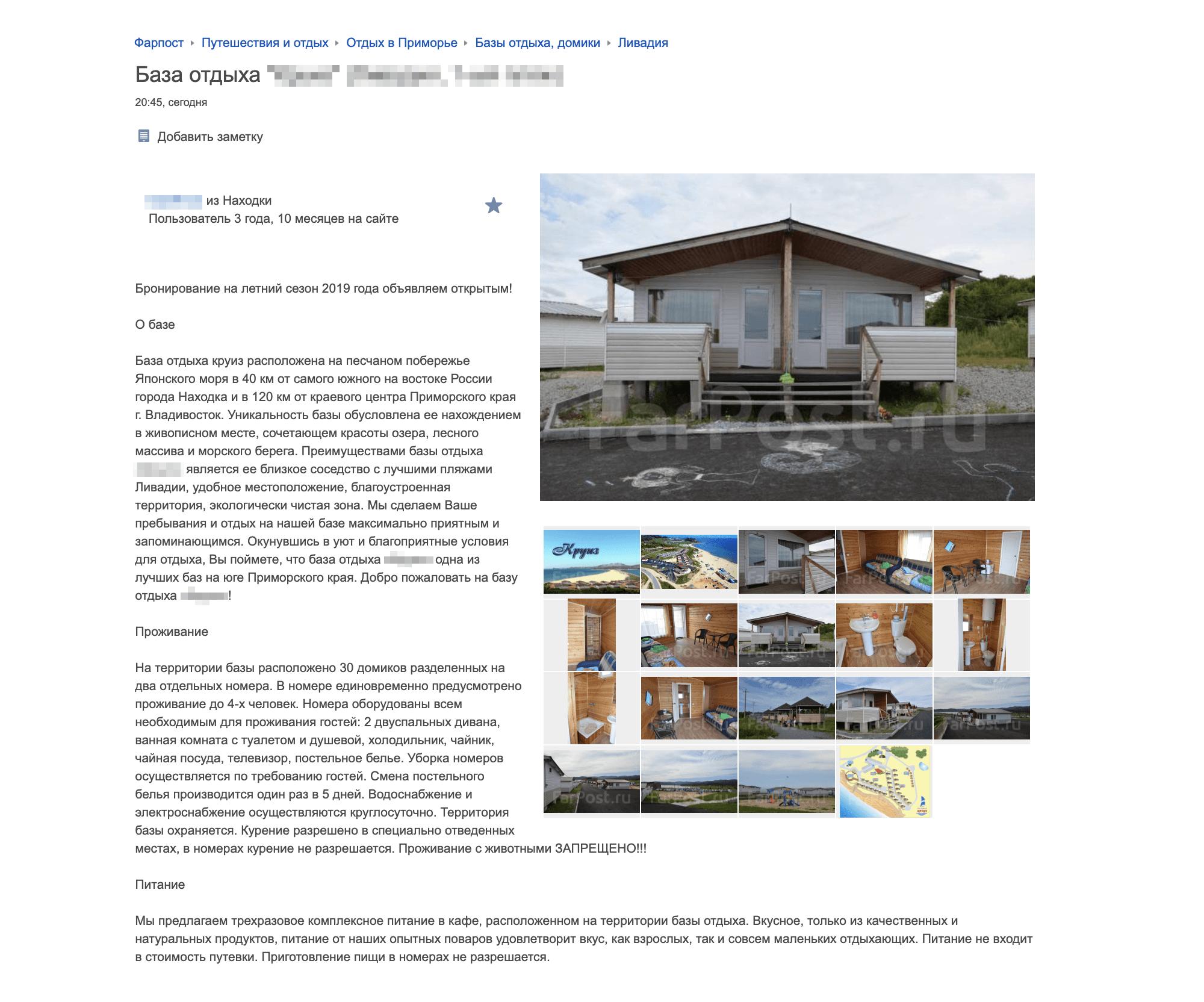 В июле аренда такого домика у пляжа будет стоить от 4000 р. за сутки, если хотите вид на море — 6000 р.