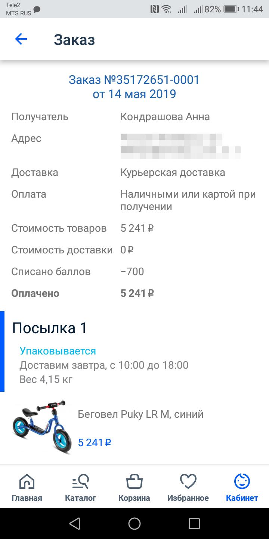Благодаря скидке и бонусам на «Озоне» беговел обошелся в 5241 рубль