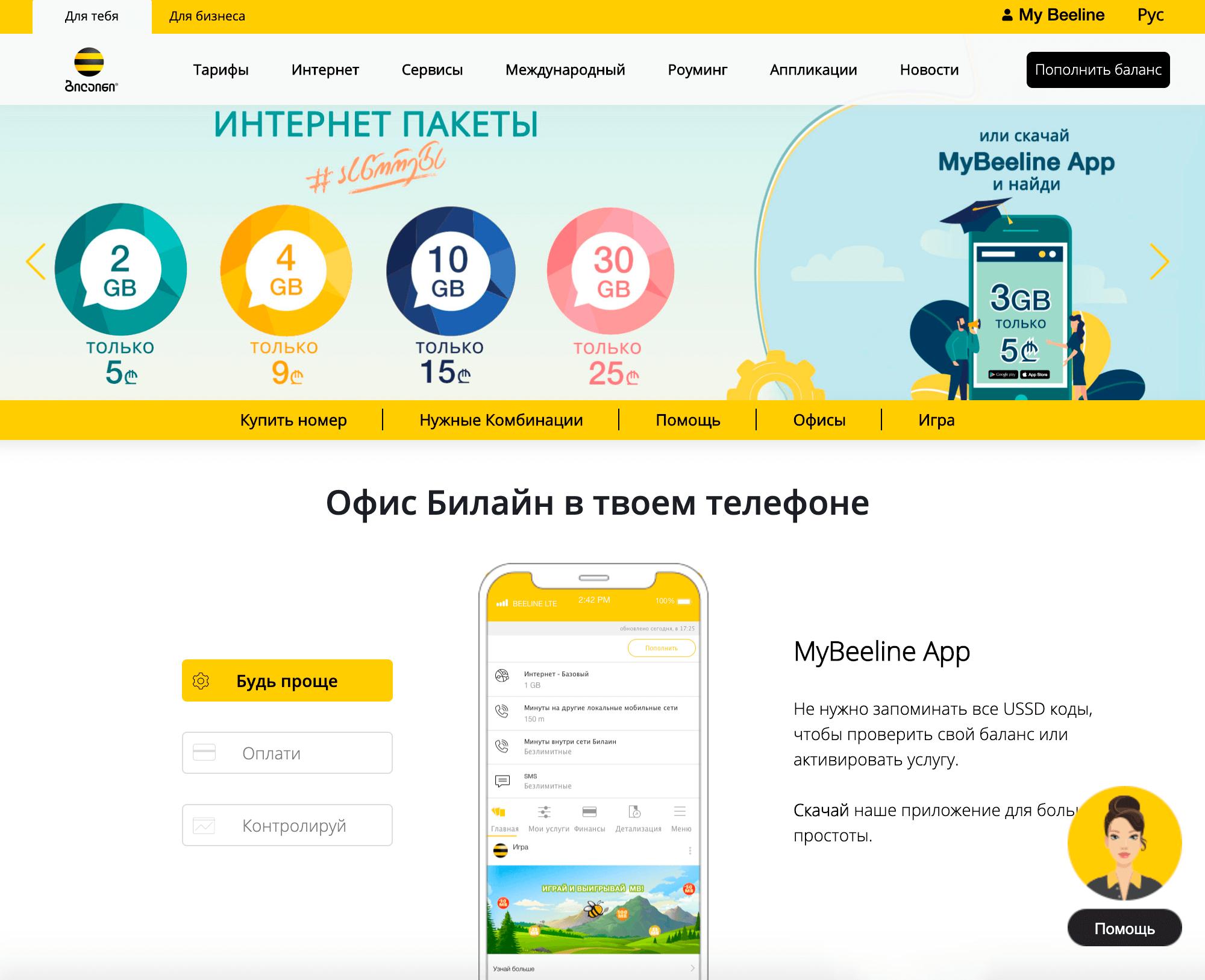 Так выглядит сайт «Билайна» в Грузии