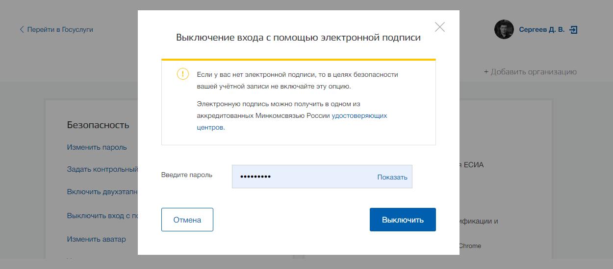 Разрешение на вход с помощьюЭП придется снова подтвердить паролем