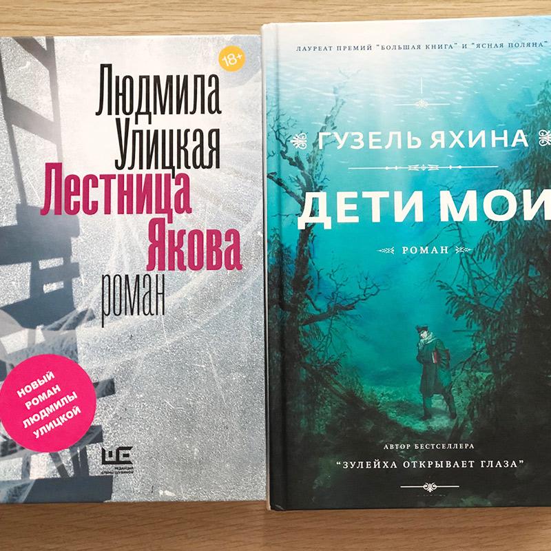 Книги, которые я читаю на этой неделе