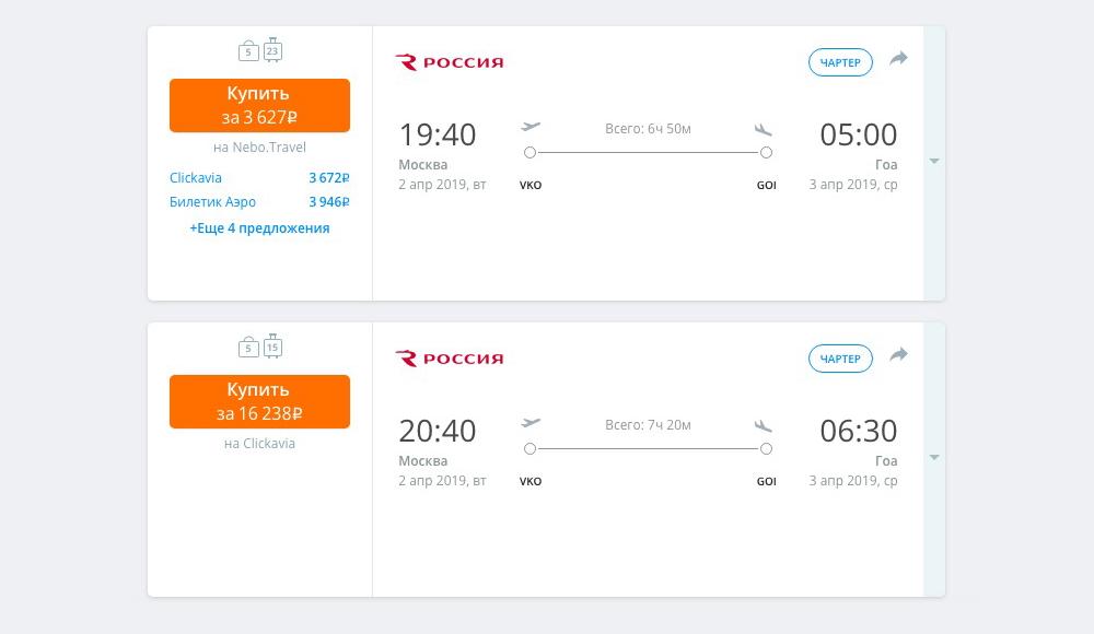 «Авиасейлз» предлагал перелет чартерным рейсом в апреле 2019 за 3627<span class=ruble>Р</span>