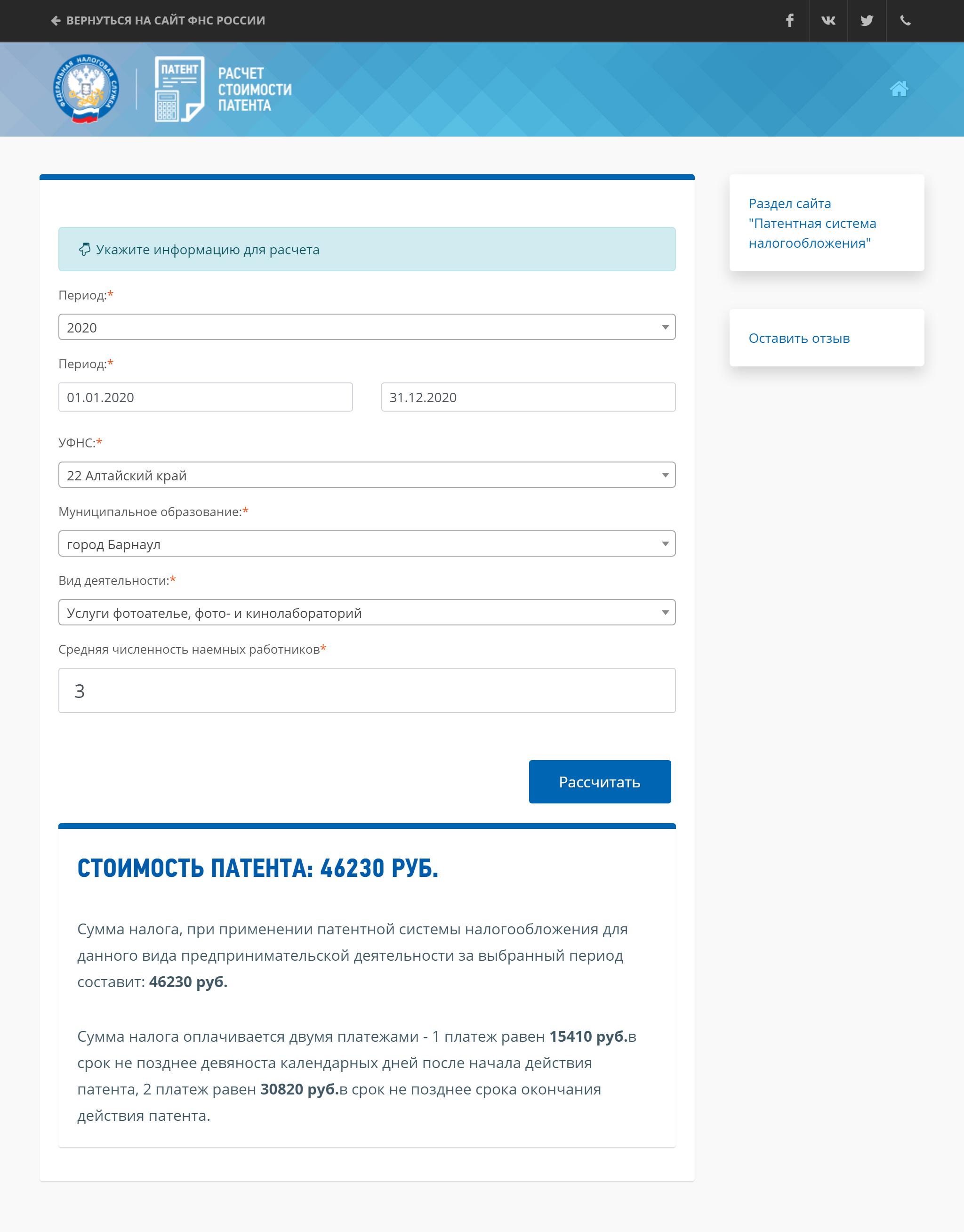 Фотоателье из Барнаула работает как ИП и хочет узнать стоимость патента на&nbsp;год. В&nbsp;штате три сотрудника. Вводим данные в&nbsp;калькулятор. Нажимаем «Рассчитать» — и сервис показывает стоимость патента. Патент для&nbsp;барнаульского фотоателье на&nbsp;12 месяцев стоит 46 230<span class=ruble>Р</span>