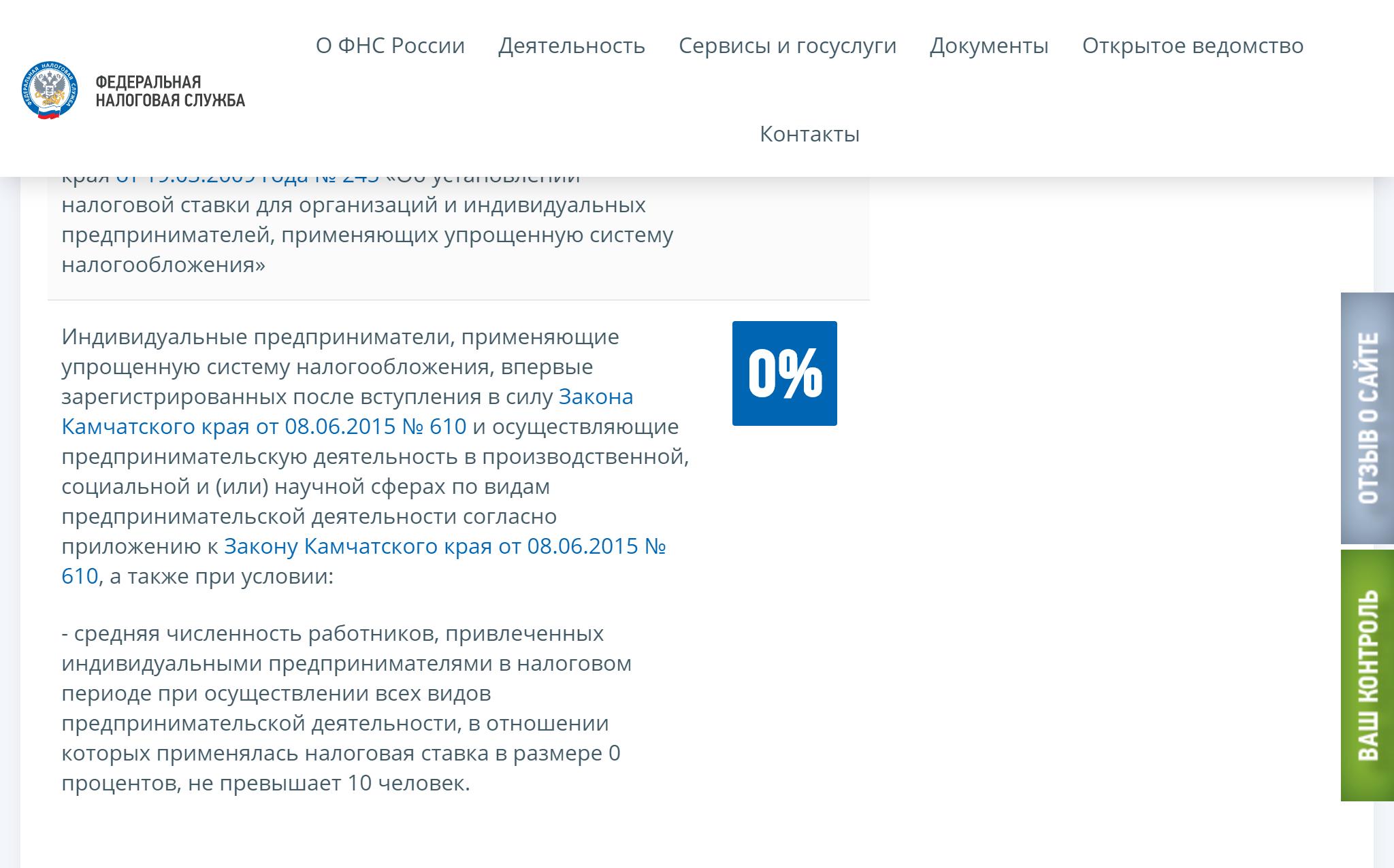 Кроме сфер деятельности есть и другие условия налоговых каникул для предпринимателей в Камчатском крае: количество работников не может превышать 10 человек