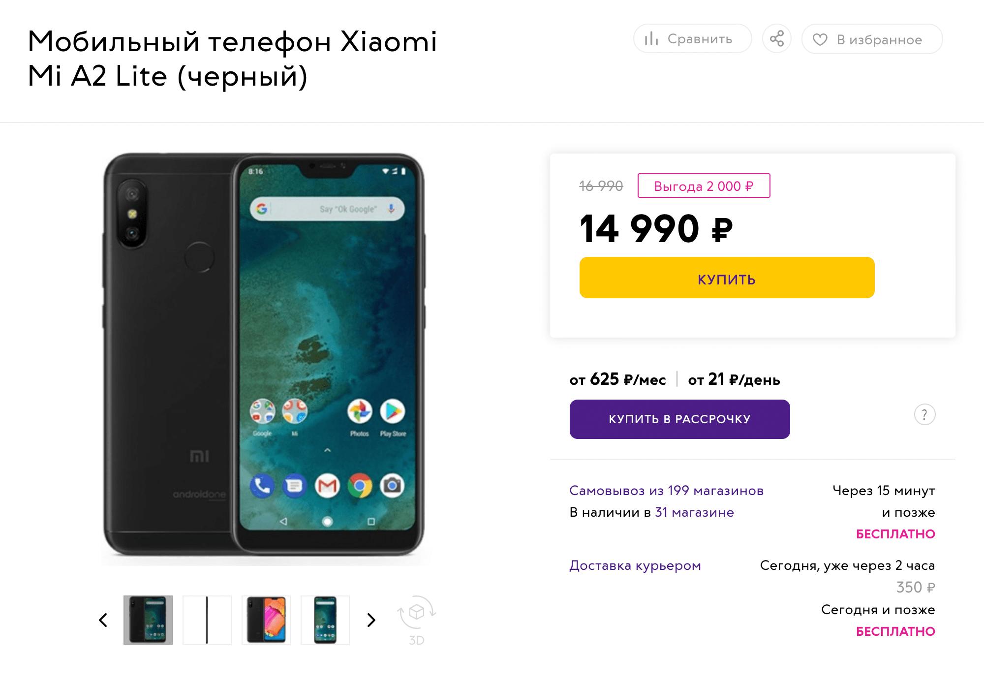 Телефон, который я покупал, магазин обещал продать за 14 990 рублей, но со всеми навязанными услугами выходило дороже почти на 6000 рублей