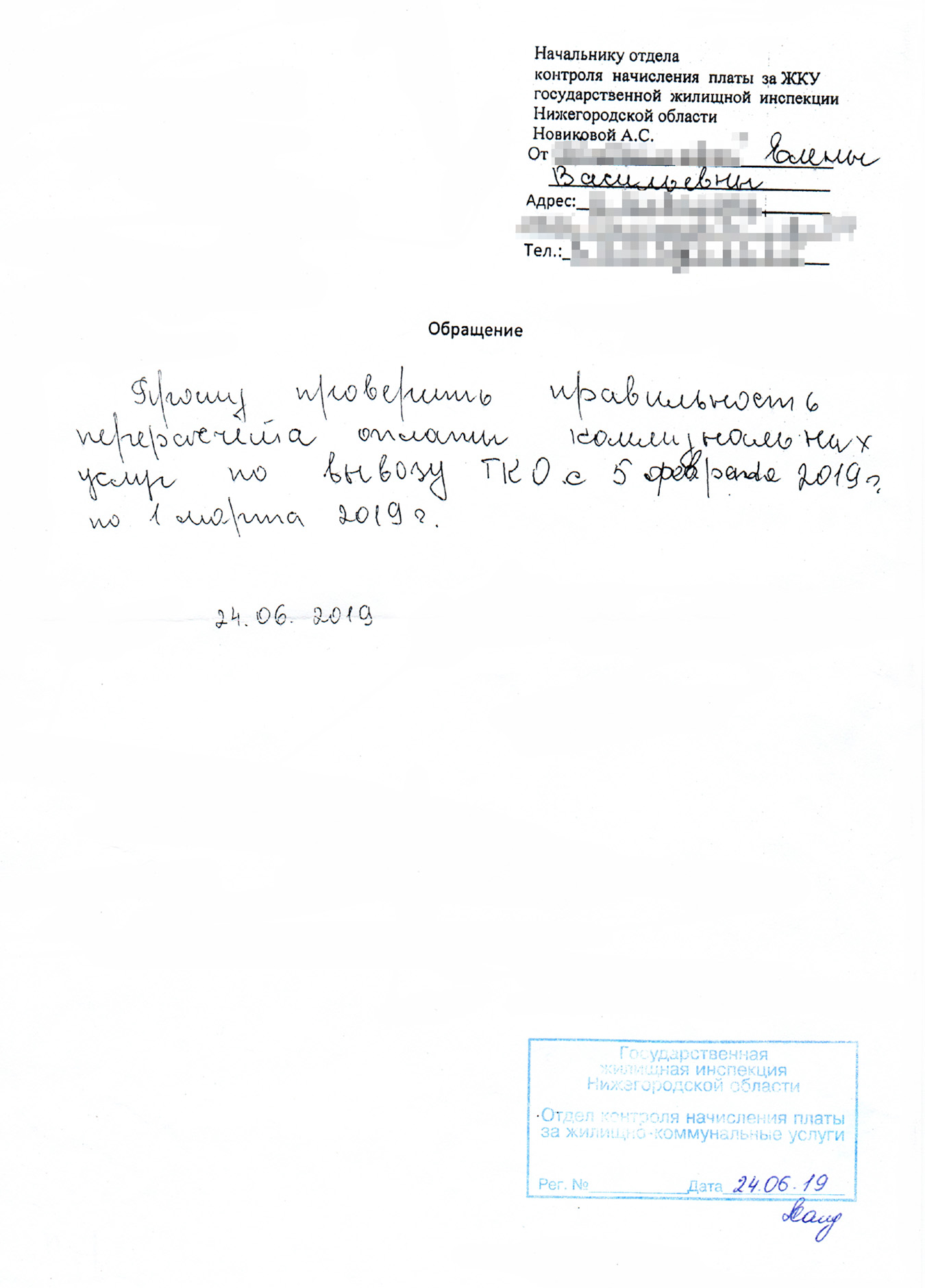 Заявление в жилищную инспекцию: прошу их проверить правильность перерасчета, который выполнила ООО «Нижэкология-НН»