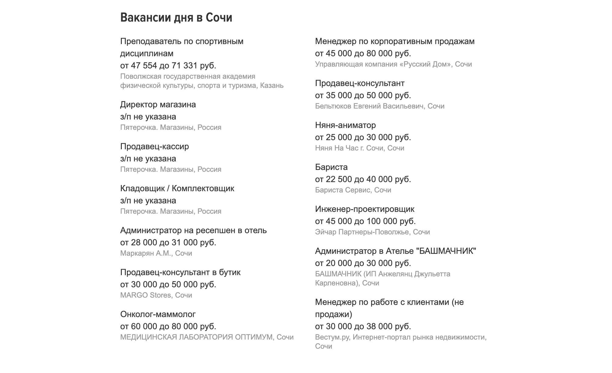 «Хедхантер» дает реалистичную картину рынка труда: зарплаты от 22 000<span class=ruble>Р</span> до 100 000<span class=ruble>Р</span>