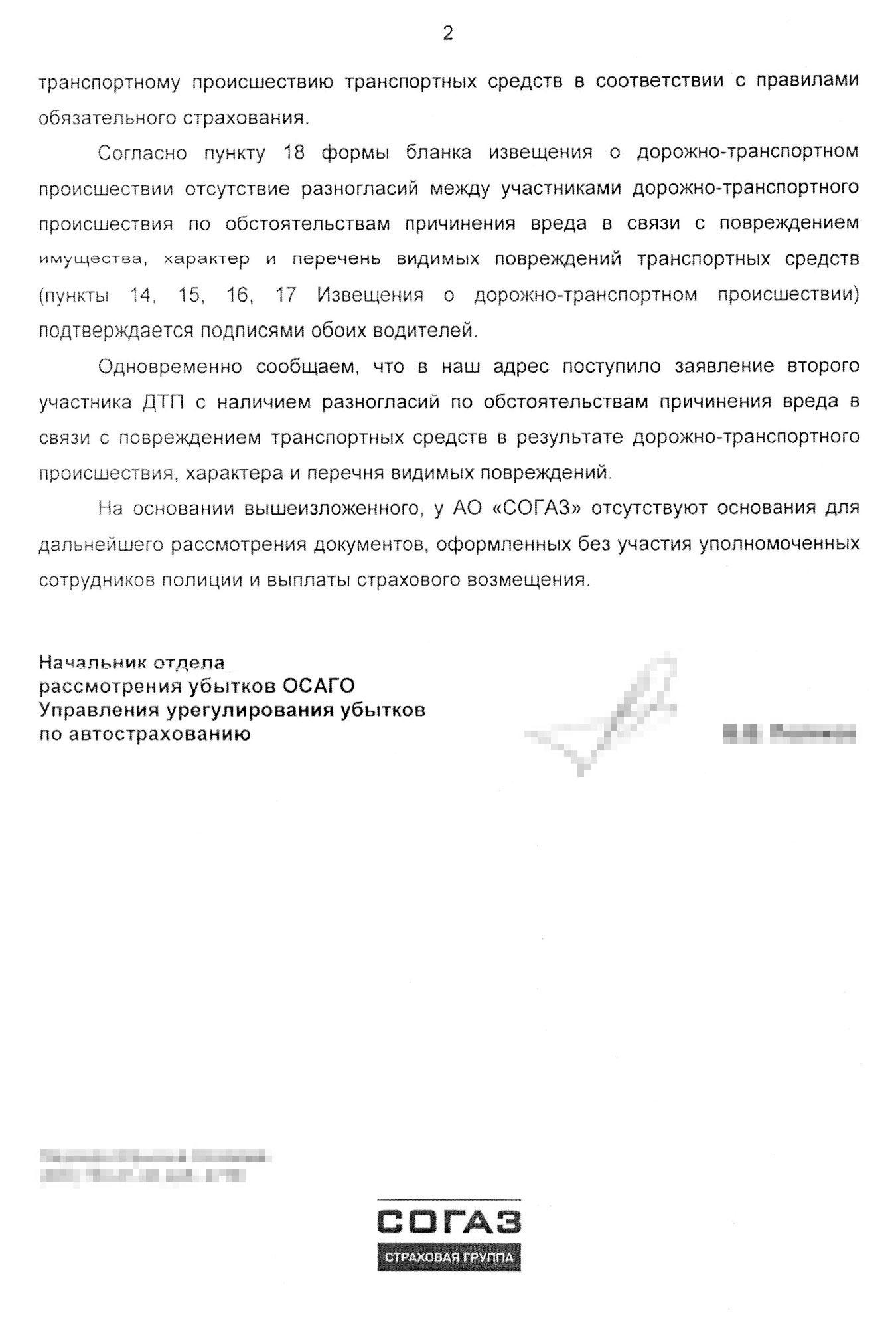 Письмо от страховой с причинами отказа в выплате по ОСАГО: второй участник ДТП якобы не признал себя виновным в аварии