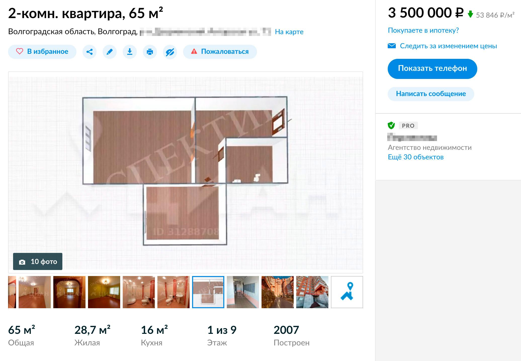 Это однокомнатная квартира моего брата — это видно даже на схеме. Но во всех объявлениях указано, что она двухкомнатная. А еще в объявлениях на разных площадках указана разная площадь. Все объявления составлял риелтор