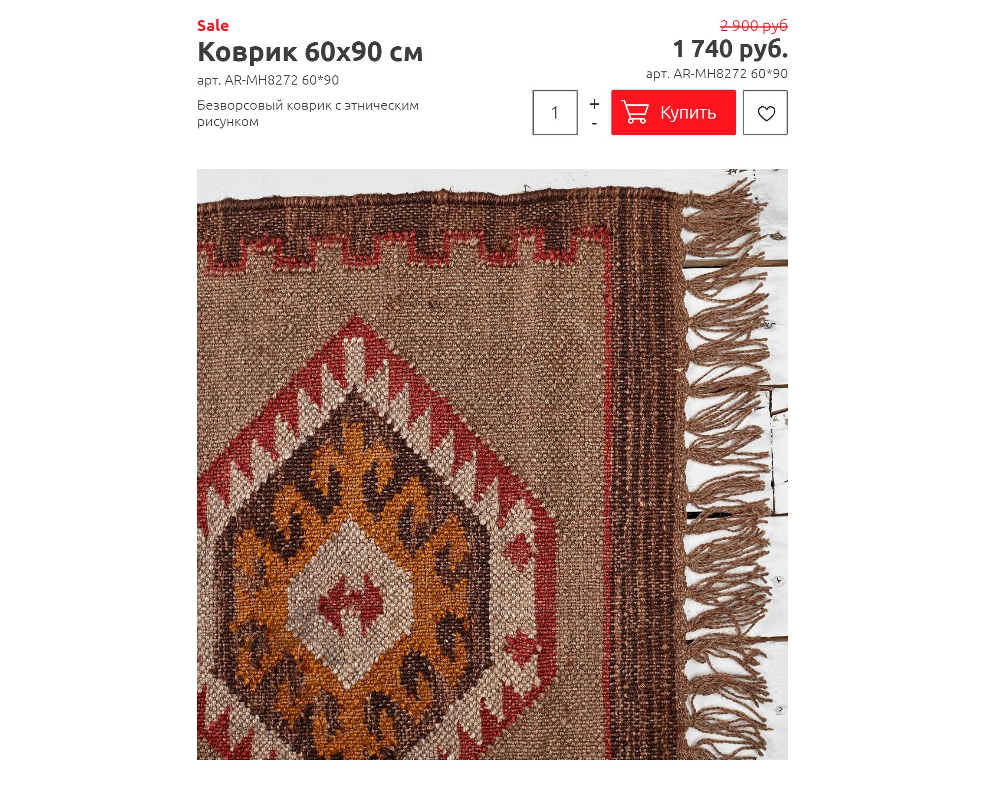 Коврик 60 × 90 см продают за 1740<span class=ruble>Р</span>&nbsp;в интернет-магазине «Артефакто». Продавец утверждает, что ковер ручной работы, но с такой ценой я в этом очень сомневаюсь
