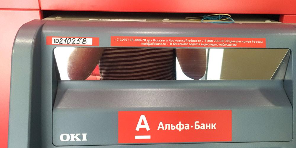 У банкоматов «Альфа-банка» номер указывается как ID в левом верхнем углу на лицевой стороне