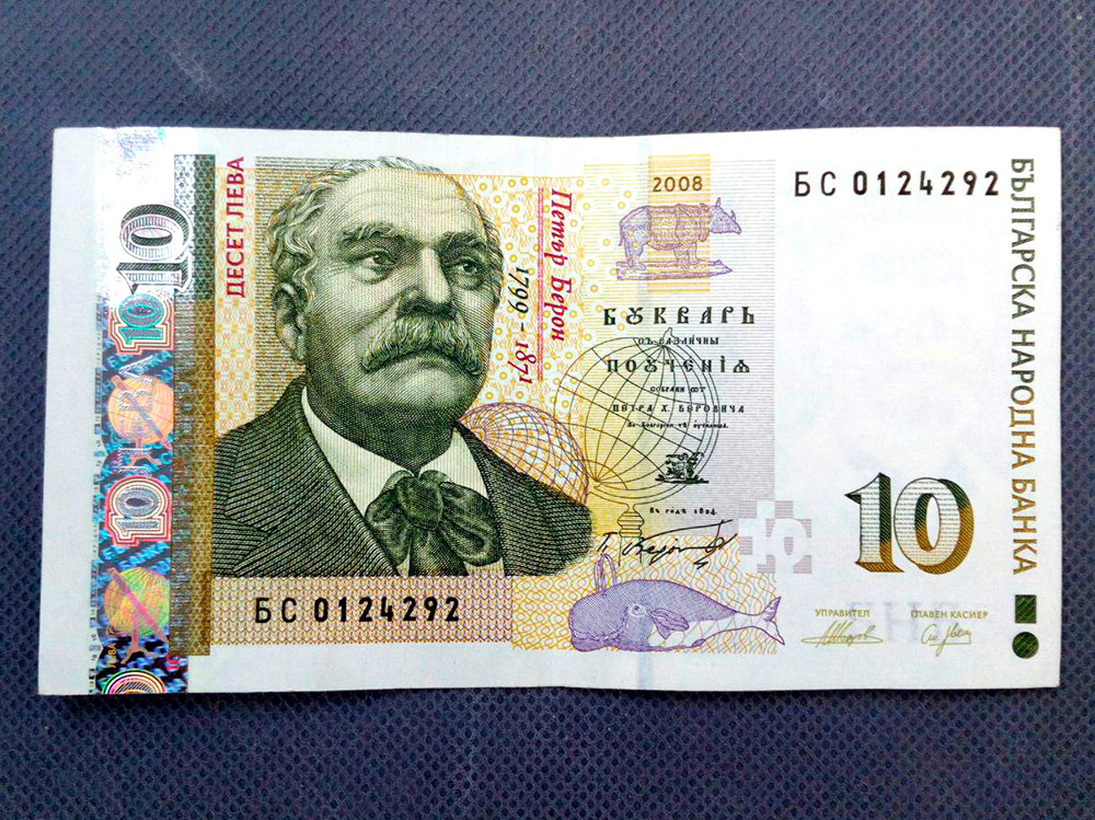 10 левов выглядят так. Петр Берон издал первый в Болгарии букварь