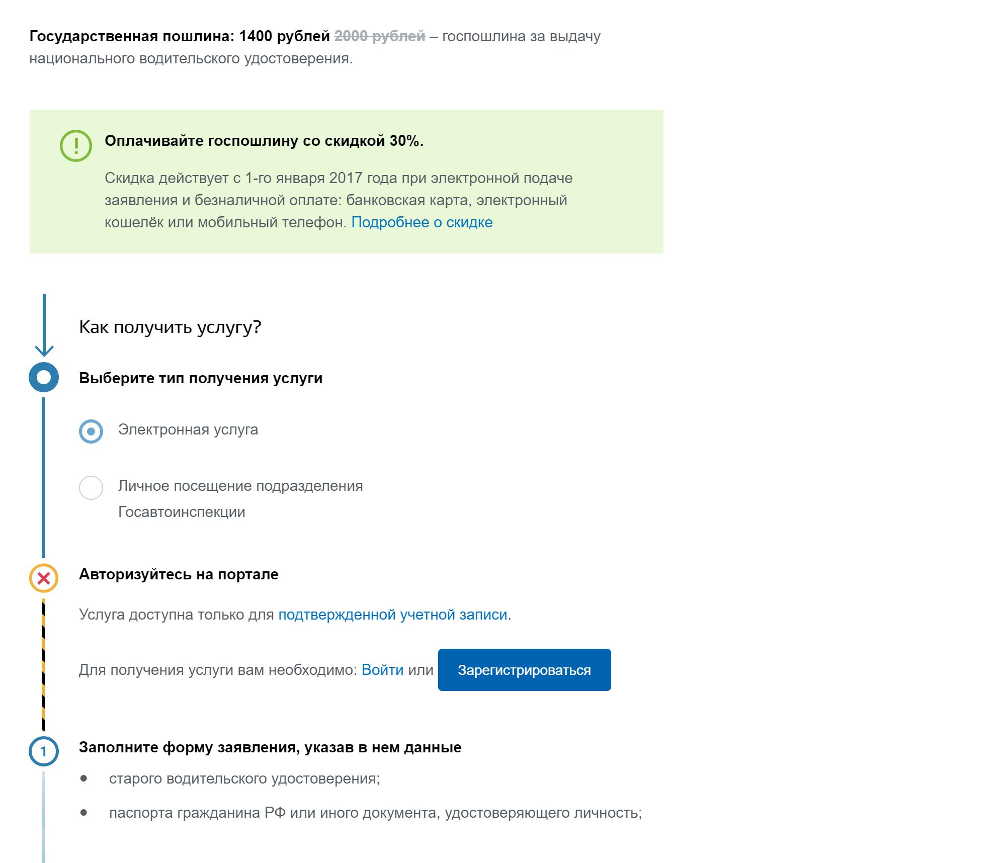 Выберите, как хотите получить услугу. Следует выбрать «Электронная услуга»: если выбрать «Личное посещение ГИБДД», скидки на оплату не будет