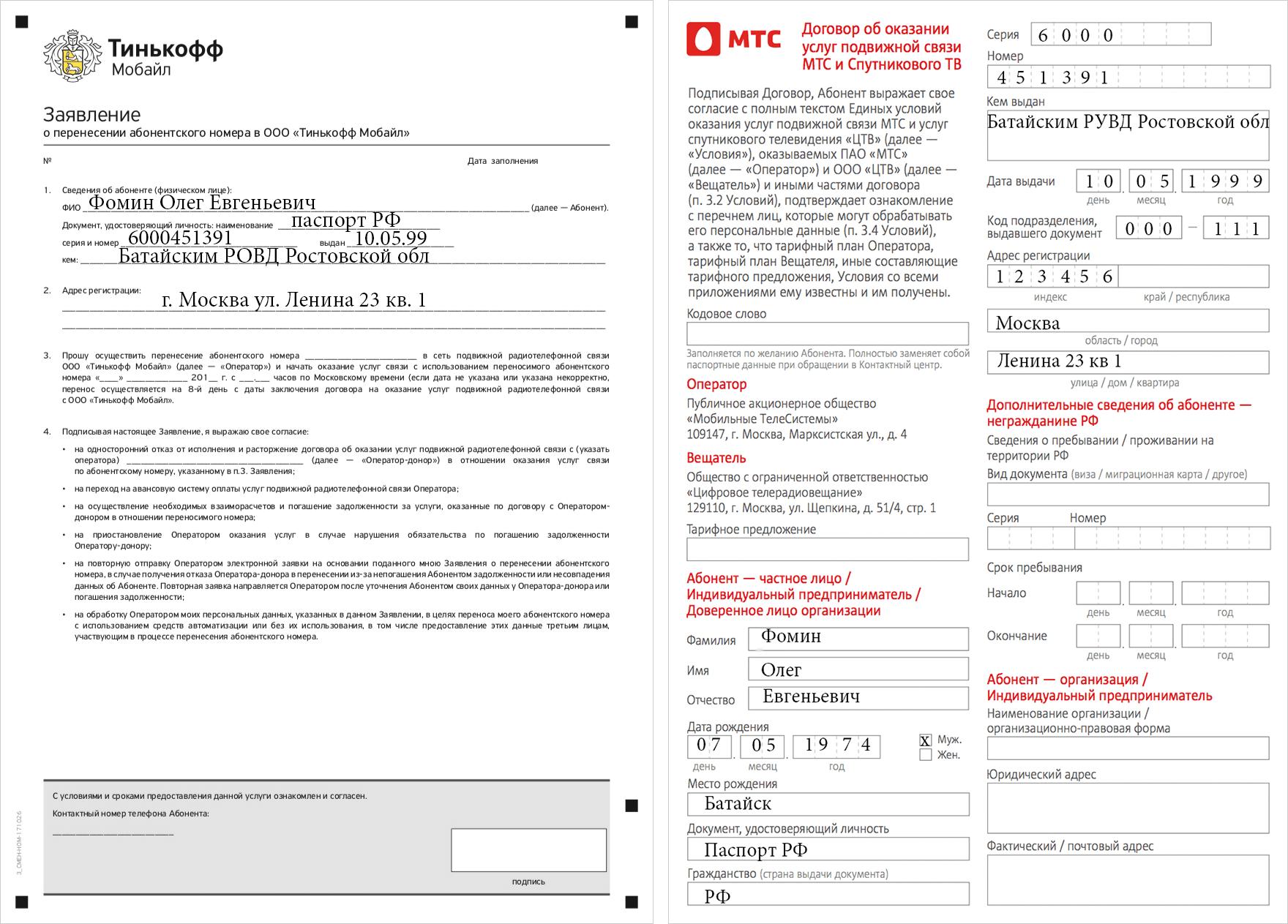 Личные данные в заявлении на перенос номера должны совпадать с данными из договора на обслуживание с текущим оператором