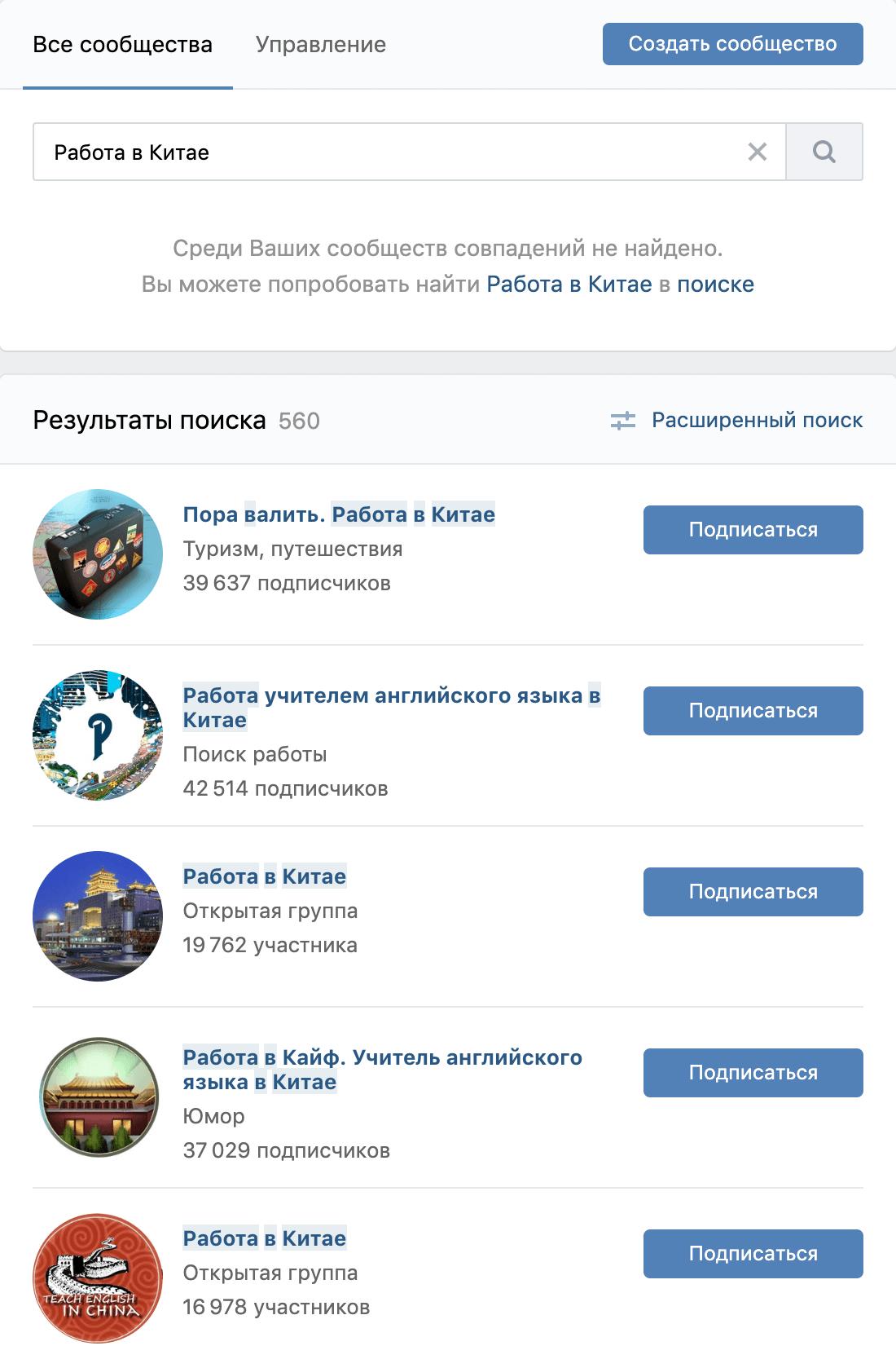 Во Вконтакте тысяча групп с предложениями работы в Китае, но в большинстве работают мошенники