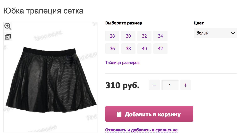 Танцевальная юбка-сетка в специальном магазине для занятий танцами — 300 р.. Источник: «Танцующие»