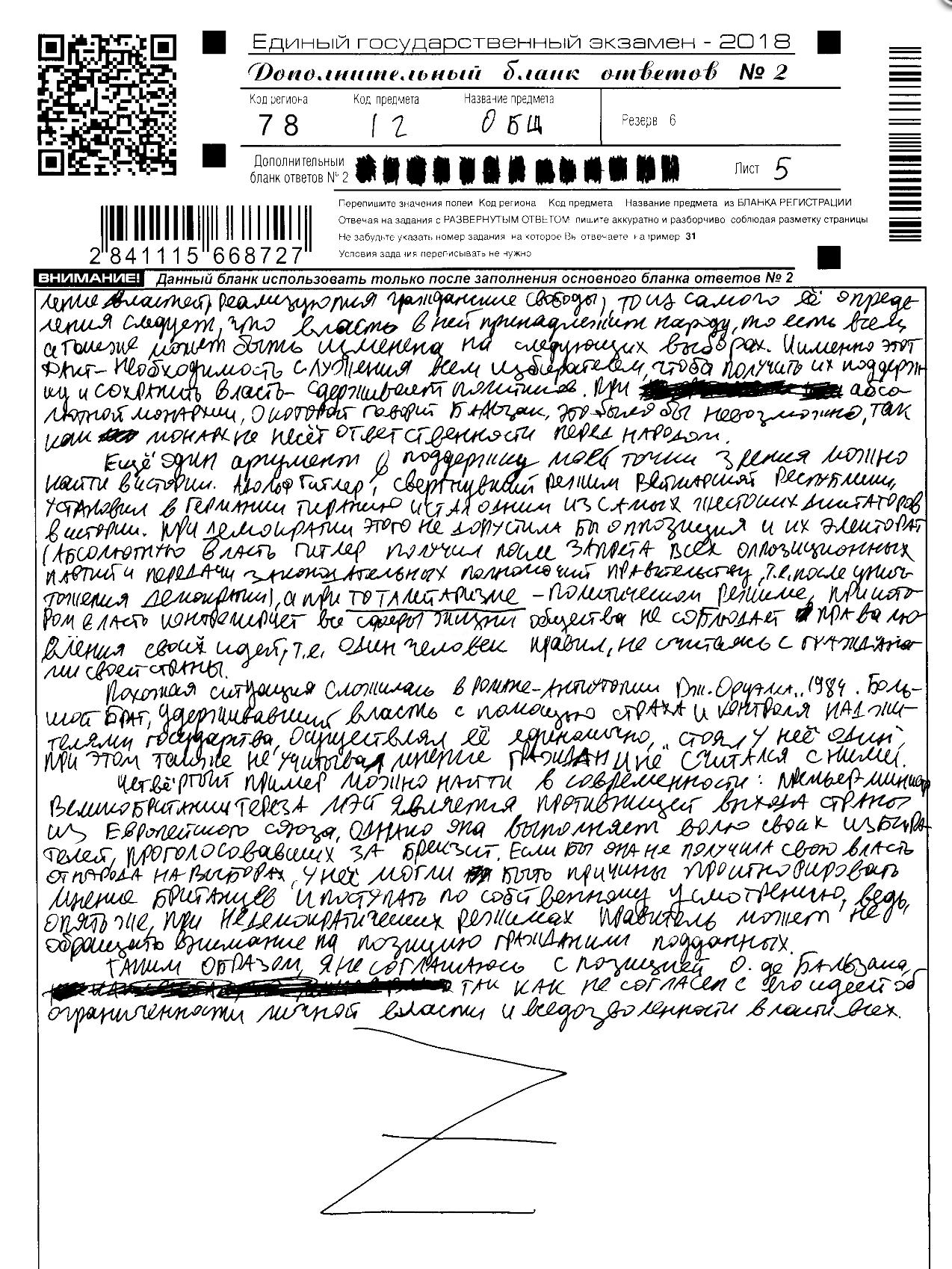 Скан второго бланка с развернутыми ответами из второй части ЕГЭ. За это эссе мне сняли балл, который я вернул на апелляции