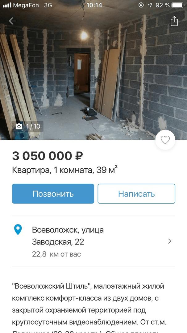 Пример объявления о продаже квартиры, которая подготовлена к ремонту