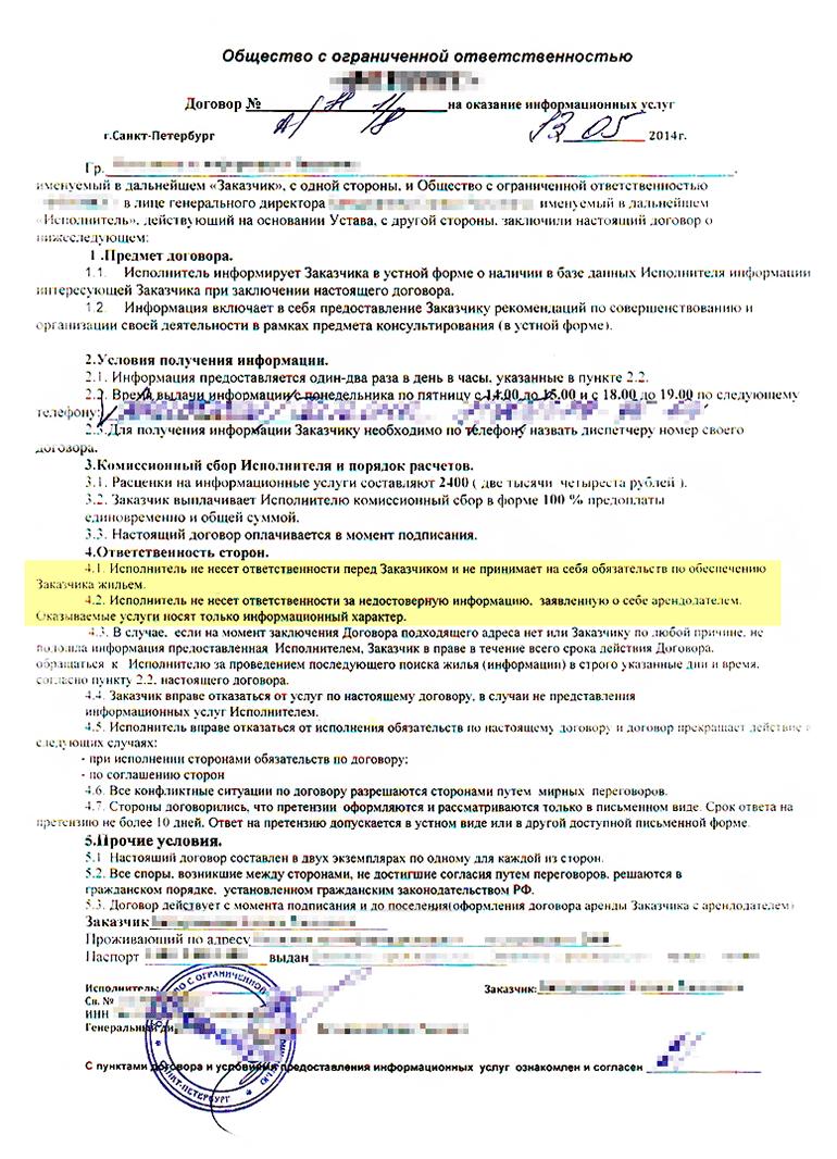 Вот так выглядит договор на оказание информационных услуг