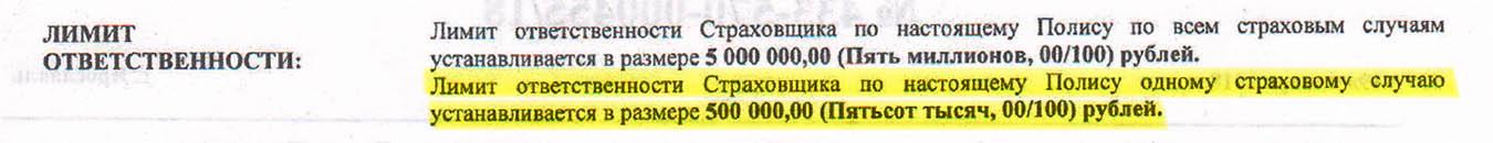 Но если приглядеться, то по одному страховому случаю выплачивается только 500 тысяч рублей, а не пять миллионов. При покупке квартиры на компенсацию ущерба такой суммы может и не хватить — придется требовать деньги в обычном порядке через суд