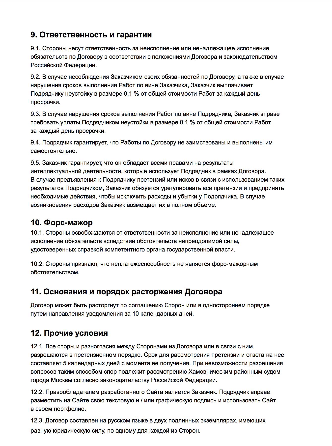 Образец заполненного договора подряда