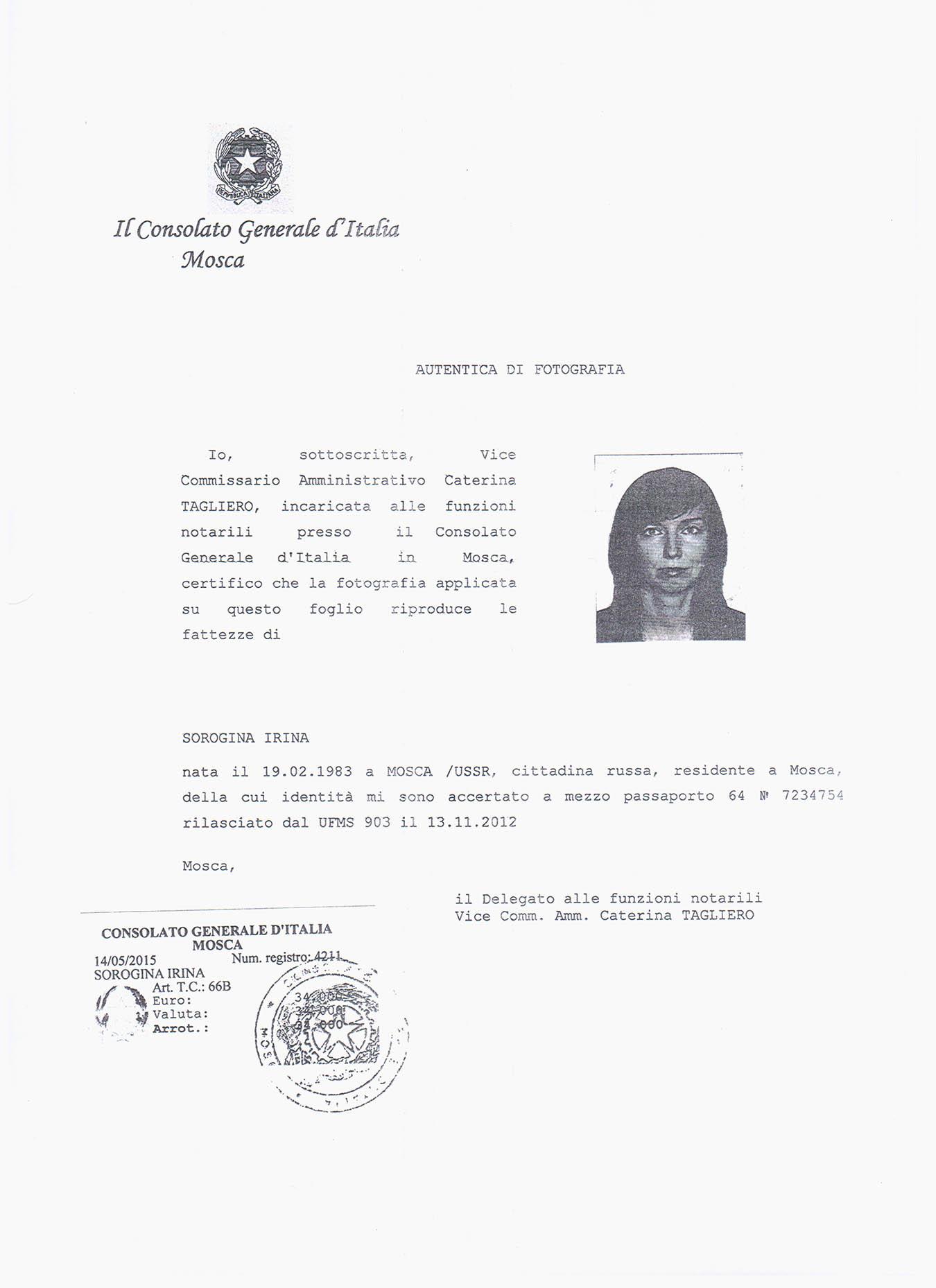 Моя фотография, заверенная в итальянском консульстве