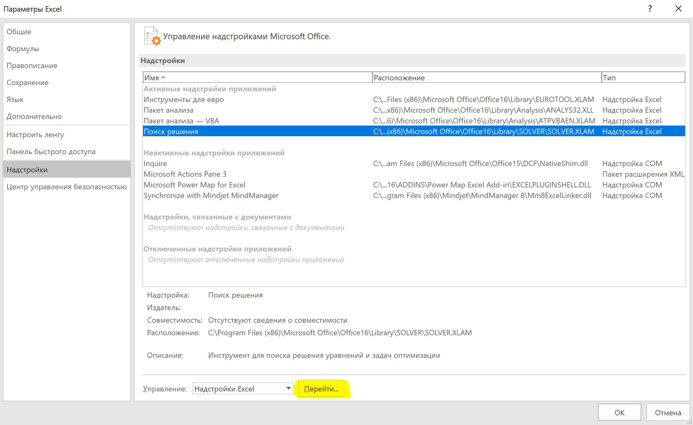 Чтобы добавить модуль, выберите пункт «Поиск решения» и нажмите «Перейти» внизу