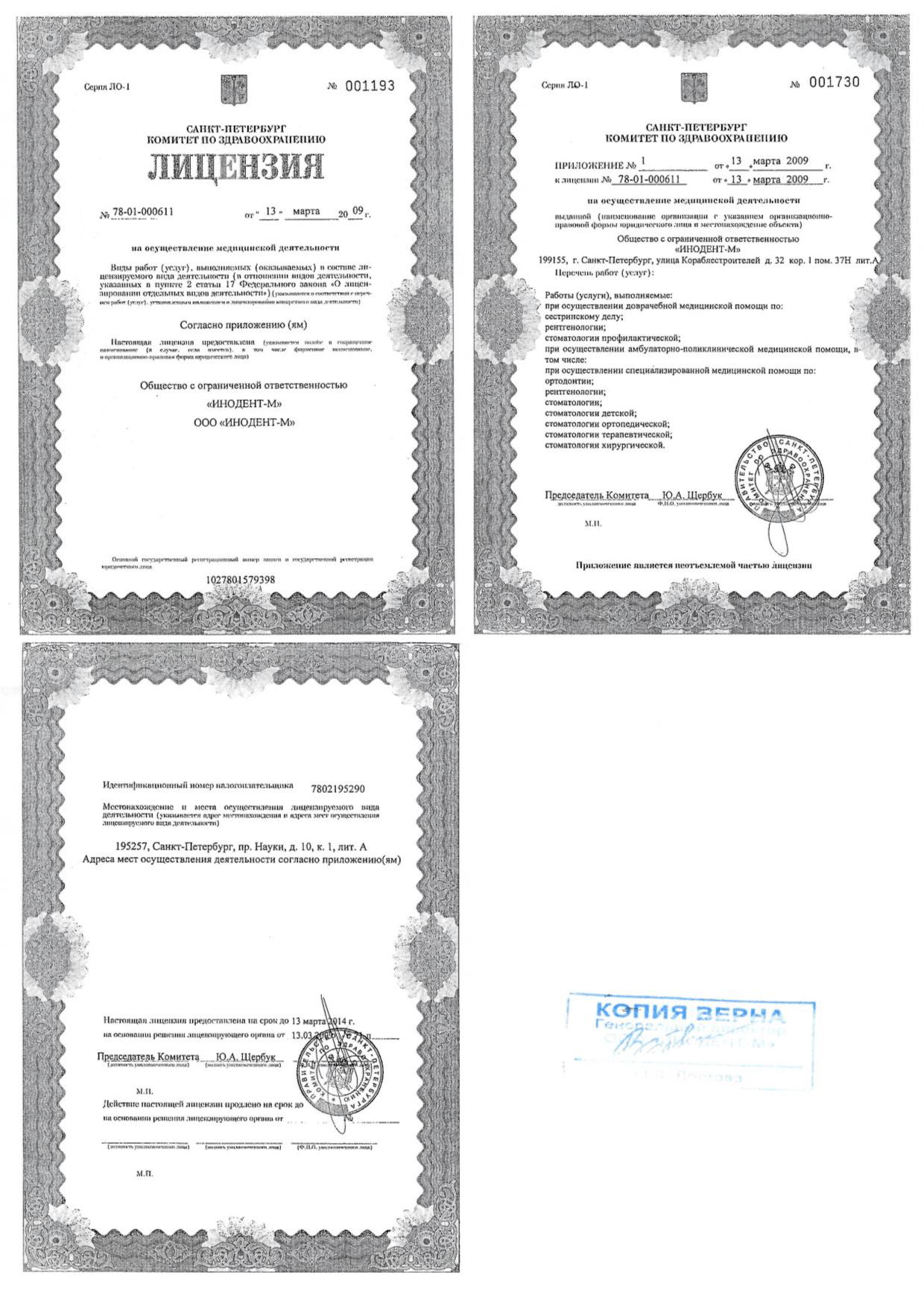Заверенную копию лицензии попросите в клинике вместе со справкой