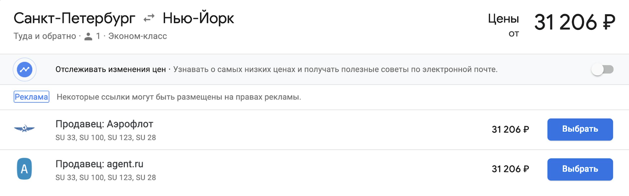 Из Санкт-Петербурга билет на те же даты стоит на 600<span class=ruble>Р</span> дороже, но перелеты есть только с пересадкой в Москве или Цюрихе
