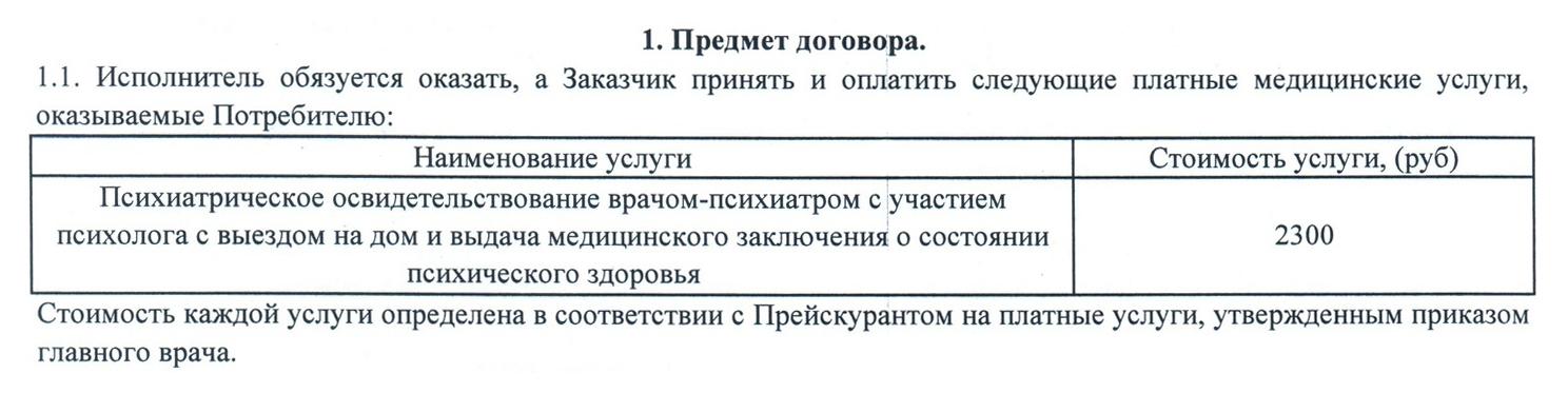 Фрагмент договора с психбольницей. Я отдал в кассу 2300<span class=ruble>Р</span> и оплатил врачам такси туда и обратно. Нам нужна была справка о том, что бабушка психически здорова. Если бы комиссия не смогла этого подтвердить, услуга все равно считалась бы оказанной — деньги не возвращают
